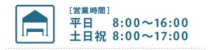 [営業時間]8:00~17:00 月曜は16時まで