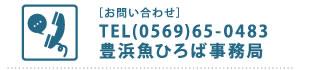 [お問い合わせ]TEL(0569)65-0483 豊浜魚ひろば事務局